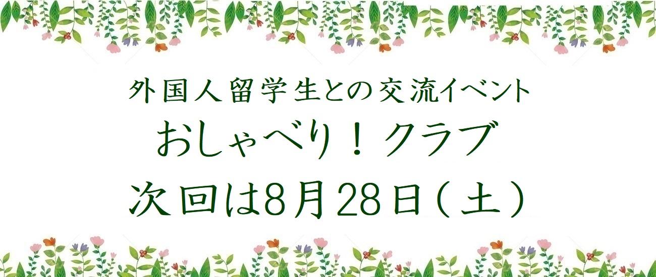 今月のおしゃべり!クラブは8月28日(土)です!