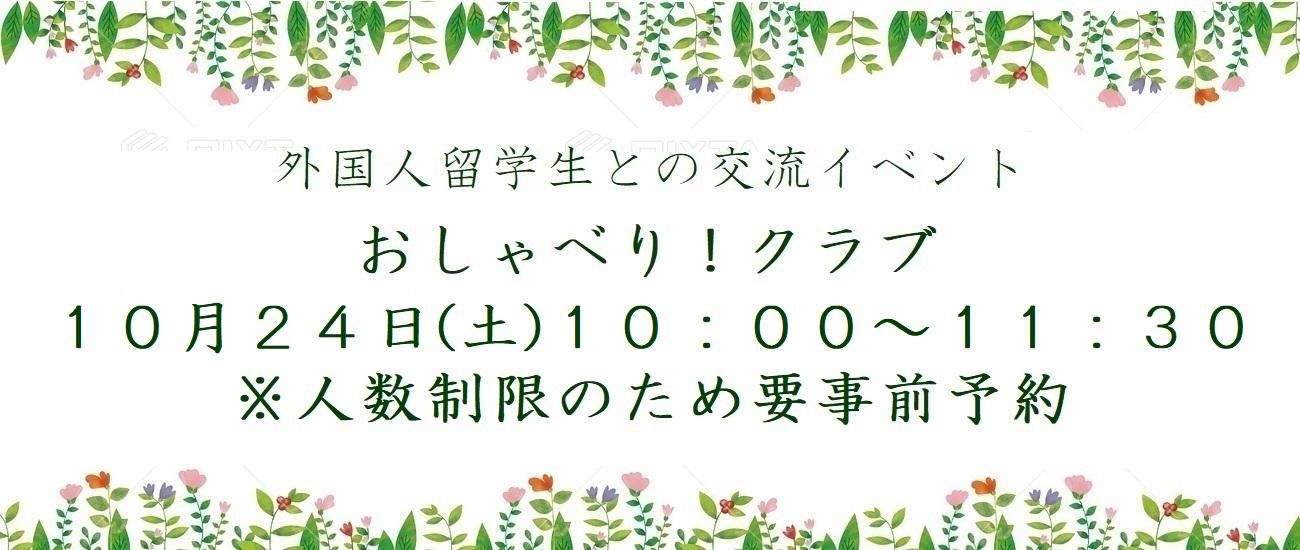 10月24日(土)は、外国人留学生との交流イベント「おしゃべり!クラブ」です!