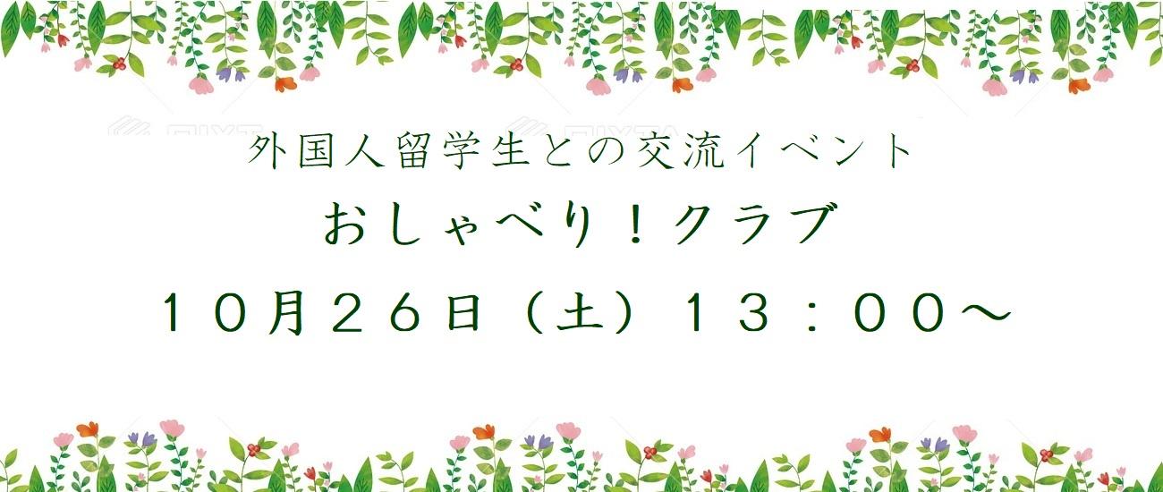 10月26日(土)は外国人留学生との交流イベント「おしゃべり!クラブ」です!!